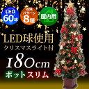 クリスマスツリー セット 180cm 木製ポット スリム レッド ゴールド 【xjbc】【RCP】
