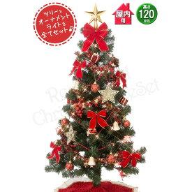 【12/28〜1/5】冬期休暇 クリスマスツリー 120cm LED オーナメントセット付 飾り付 赤とゴールド ツリーセット 北欧 おしゃれ