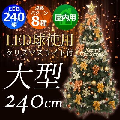 レンタルクリスマスツリーセット240cmコパー&ゴールド【往復送料無料】