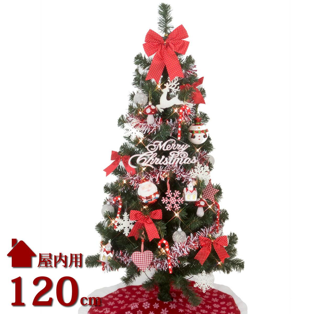 クリスマスツリーセット 120cm 北欧 ノルディック ツリーセット 【jbcxmas17】【RCP】