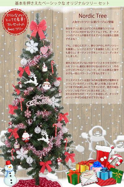 クリスマスツリー180cmノルディックツリーセット【jbcxmas15】