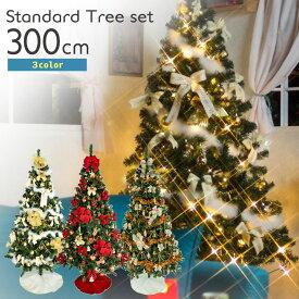 クリスマスツリー 300cm 3m LED付き オーナメントセット付 3色カラー展開 飾り付 セットツリー クリスマスツリーセット 店舗装飾や業務用にも 北欧 おしゃれ ntc