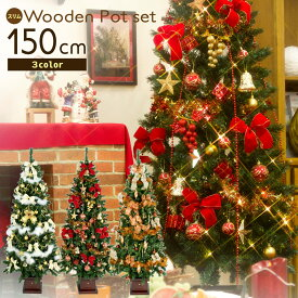 クリスマスツリー 150cm スリムツリー 木製ポット 3色カラー展開 ツリーセット LEDライト付き スクエアベース ノルディック 北欧 ポットツリー ntc