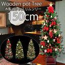 クリスマスツリーセット 150cm タイプは3色有ります 木製ポット スリムツリー LED オーナメントセット付き【S】