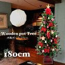 クリスマスツリーセット 180cm タイプは3色あり 木製ポット スリムツリー LEDライト付 オーナメントセット付き【S】
