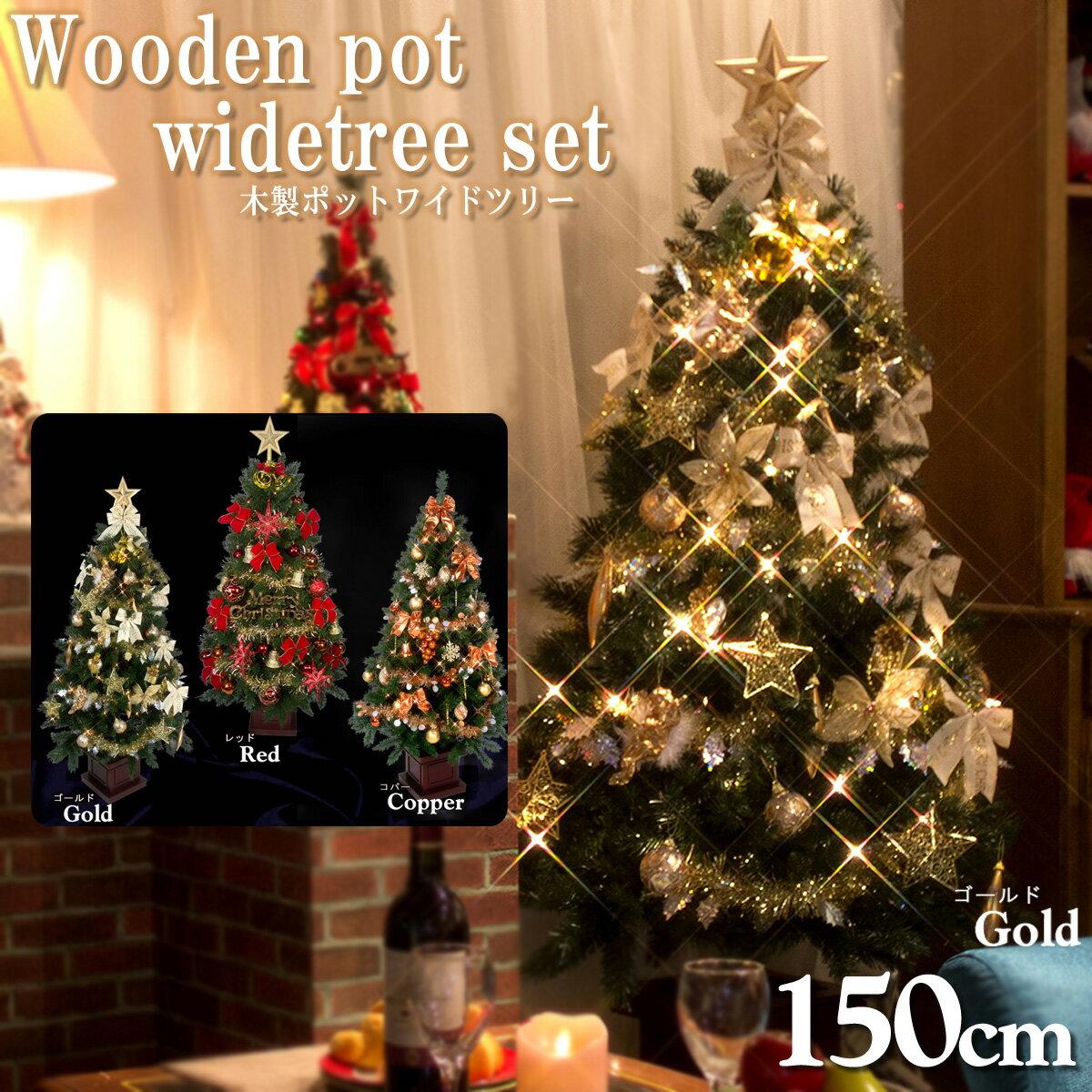 クリスマスツリーセット 150cm タイプは3色あり 木製ポット ワイドツリー LEDライト付 オーナメントセット付き 【S】