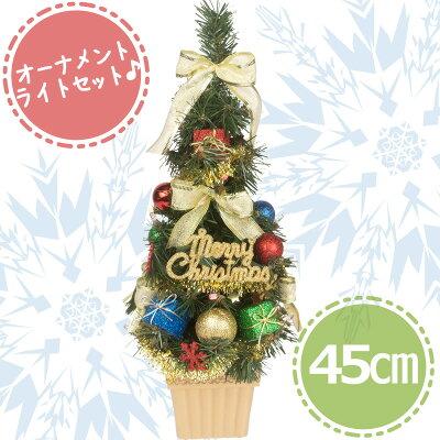 クリスマスツリーミニデコレーションツリーパイン&ゴールド45cm【xjbc】【RCP】