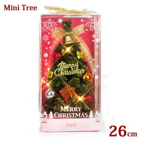 クリスマスツリー 卓上 ミニツリー 26cm ゴールドカッパー デコレーションツリー 北欧 おしゃれ