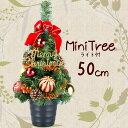 クリスマスツリー 卓上 ミニツリー 50cm ワイドツリー ゴールドレッド 北欧 おしゃれ 【10月上旬入荷予定】