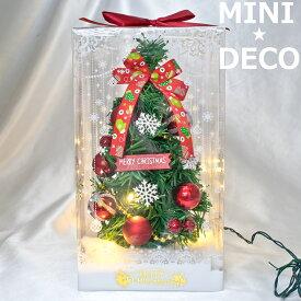 【12/28〜1/5】冬期休暇 クリスマスツリー 卓上 ミニツリー 25cm レッド デコレーションツリー 北欧 おしゃれ LED
