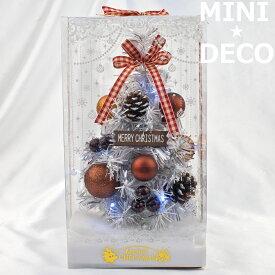 クリスマスツリー 卓上 ミニツリー 25cm ホワイト 白 デコレーションツリー 北欧 おしゃれ LED