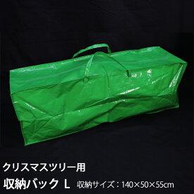 【12/28〜1/5】冬期休暇 クリスマスツリー 収納バッグ L