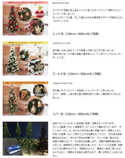 レンタルクリスマスツリーセット180cm木製ポット付レッド&ゴールド【往復送料無料】