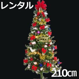【レンタル】 クリスマスツリー セット 210cm ファミリーツリー 【往復 送料無料】 クリスマスツリー レンタル fy16REN07