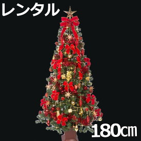 【レンタル】 クリスマスツリー セット 180cm サンセットレッド 【往復 送料無料】 クリスマスツリー レンタル fy16REN07