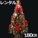 【レンタル】 クリスマスツリー セット 180cm 木製ポット付 レッド&ゴールド 【往復 送料無料】 クリスマスツリー レ…