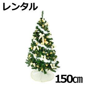 【レンタル】 クリスマスツリー セット 150cm 新ゴールド&アイボリー 【往復 送料無料】 クリスマスツリー レンタル fy16REN07