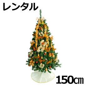 【レンタル】 クリスマスツリー セット 150cm 新ゴールド&コパー 【往復 送料無料】 クリスマスツリー レンタル fy16REN07