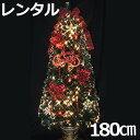 【レンタル】 クリスマスツリー ファイバー 分割型 ファイバーツリー セット 180cm レッド&ゴールド 【往復 送料無料…