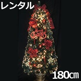 【レンタル】 クリスマスツリー ファイバー 分割型 ファイバーツリー セット 180cm レッド&ゴールド 【往復 送料無料】 クリスマスツリー レンタル fy16REN07