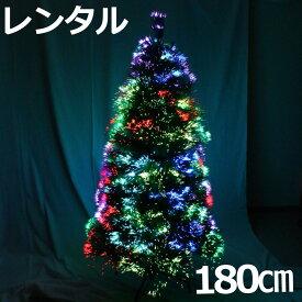 【レンタル】 180cm LEDファイバー オーロラファイバーツリー 【往復 送料無料】 クリスマスツリー レンタル fy16REN07