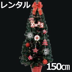 【レンタル】 150cm LEDファイバーセットツリー レッド LED USBアダプター 【往復 送料無料】 クリスマスツリー レンタル fy16REN07