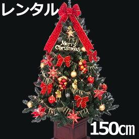 【レンタル】 クリスマスツリー セット 150cm 木製ポット付 レッド&ゴールド 【往復 送料無料】 クリスマスツリー レンタル fy16REN07
