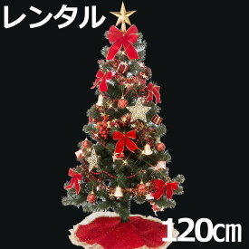 【レンタル】 クリスマスツリー セット 120cm レッド&ゴールド 【往復 送料無料】 クリスマスツリー レンタル fy16REN07