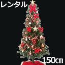 【レンタル】 クリスマスツリー セット 150cm レッド&ゴールド 【往復 送料無料】 クリスマスツリー レンタル fy16RE…