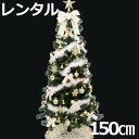 【レンタル】 クリスマスツリー セット 150cm アイボリー&ゴールド 【往復 送料無料】 クリスマスツリー レンタル fy…