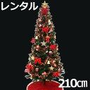 【レンタル】 クリスマスツリー セット 210cm レッド&ゴールド 【往復 送料無料】 クリスマスツリー レンタル fy16RE…