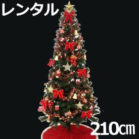 【レンタル】 クリスマスツリー セット 210cm レッド&ゴールド 【往復 送料無料】 クリスマスツリー レンタル fy16REN07