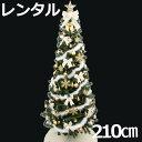 【レンタル】 クリスマスツリー セット 210cm アイボリー&ゴールド 【往復 送料無料】 クリスマスツリー レンタル fy…