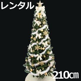 【レンタル】 クリスマスツリー セット 210cm アイボリー&ゴールド 【往復 送料無料】 クリスマスツリー レンタル fy16REN07