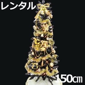【レンタル】 スリム クリスマスツリー セット 150cm ゴールド ブラックツリー 【往復 送料無料】 クリスマスツリー レンタル fy16REN07
