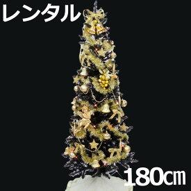 【レンタル】 スリム クリスマスツリー セット 180cm ゴールド ブラックツリー 【往復 送料無料】 クリスマスツリー レンタル fy16REN07