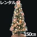 【レンタル】 クリスマスツリー セット 150cm コパー&ゴールド 【往復 送料無料】 クリスマスツリー レンタル fy16RE…