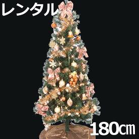 【レンタル】 クリスマスツリー セット 180cm コパー&ゴールド 【往復 送料無料】 クリスマスツリー レンタル fy16REN07