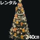 レンタル クリスマスツリー セット 240cm コパー&ゴールド 【往復 送料無料】 fy16REN07