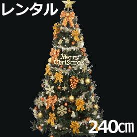 【レンタル】 クリスマスツリー セット 240cm コパー&ゴールド 【往復 送料無料】 クリスマスツリー レンタル fy16REN07