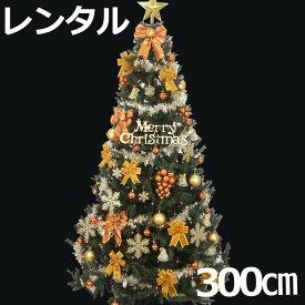 【レンタル】 クリスマスツリー セット 300cm コパー&ゴールド 【往復 送料無料】 クリスマスツリー レンタル fy16REN07