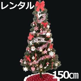 【レンタル】 スリム クリスマスツリー セット 150cm ノルディック 北欧 テイスト チャイルド 子供向き 【往復 送料無料】 クリスマスツリー レンタル fy16REN07