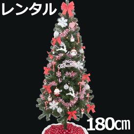 【レンタル】 スリム クリスマスツリー セット 180cm ノルディック 北欧 テイスト チャイルド 子供向き 【往復 送料無料】 クリスマスツリー レンタル fy16REN07
