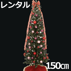 【レンタル】 スリム クリスマスツリー セット 150cm グラデーションボール 【往復 送料無料】 クリスマスツリー レンタル fy16REN07