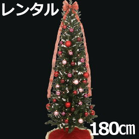 【レンタル】 スリム クリスマスツリー セット 180cm グラデーションボール 【往復 送料無料】 クリスマスツリー レンタル fy16REN07