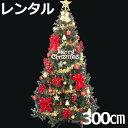 【レンタル】 クリスマスツリー セット 300cm レッド&ゴールド 【往復 送料無料】 クリスマスツリー レンタル fy16RE…