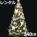 【レンタル】 クリスマスツリー セット 240cm アイボリー&ゴールド 【往復 送料無料】 クリスマスツリー レンタル fy…