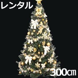 【レンタル】 クリスマスツリー セット 300cm アイボリー&ゴールド 【往復 送料無料】 クリスマスツリー レンタル fy16REN07