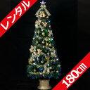 【レンタル】 クリスマスツリー セット 180cm グリーン LEDマルチ ファイバーツリー 【往復 送料無料】 クリスマスツ…