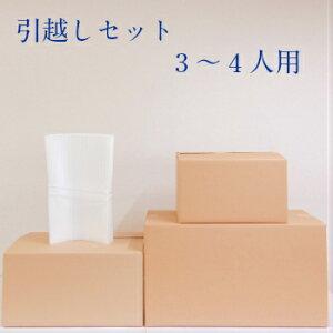 ダンボール 引越しセット 3〜4人用(段ボール30枚 発泡シート30枚) 引っ越し 宅配 段ボール ダンボール箱 引越し 引越し用 通販 日本製